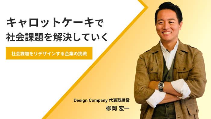 社会課題をリデザインするDesign Companyの挑戦!社会課題との新しい向き合い方を提示する