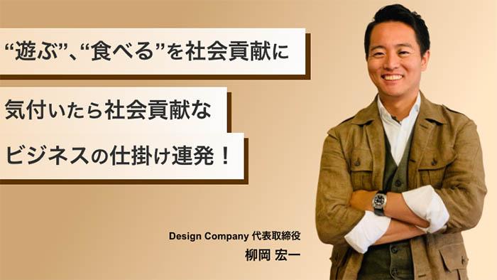 気付いたら社会貢献になっているソーシャルビジネスで社会課題解決のインフラを創るDesign Companyの構想