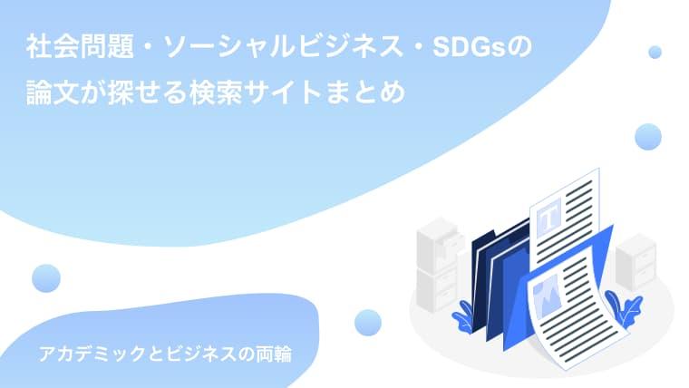 社会問題・ソーシャルビジネス・SDGsに関する日本の論文を探せる検索サイトまとめ