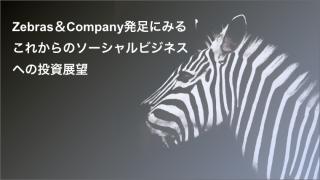 Zebras&Company発足にみるこれからのソーシャルビジネスへの投資展望