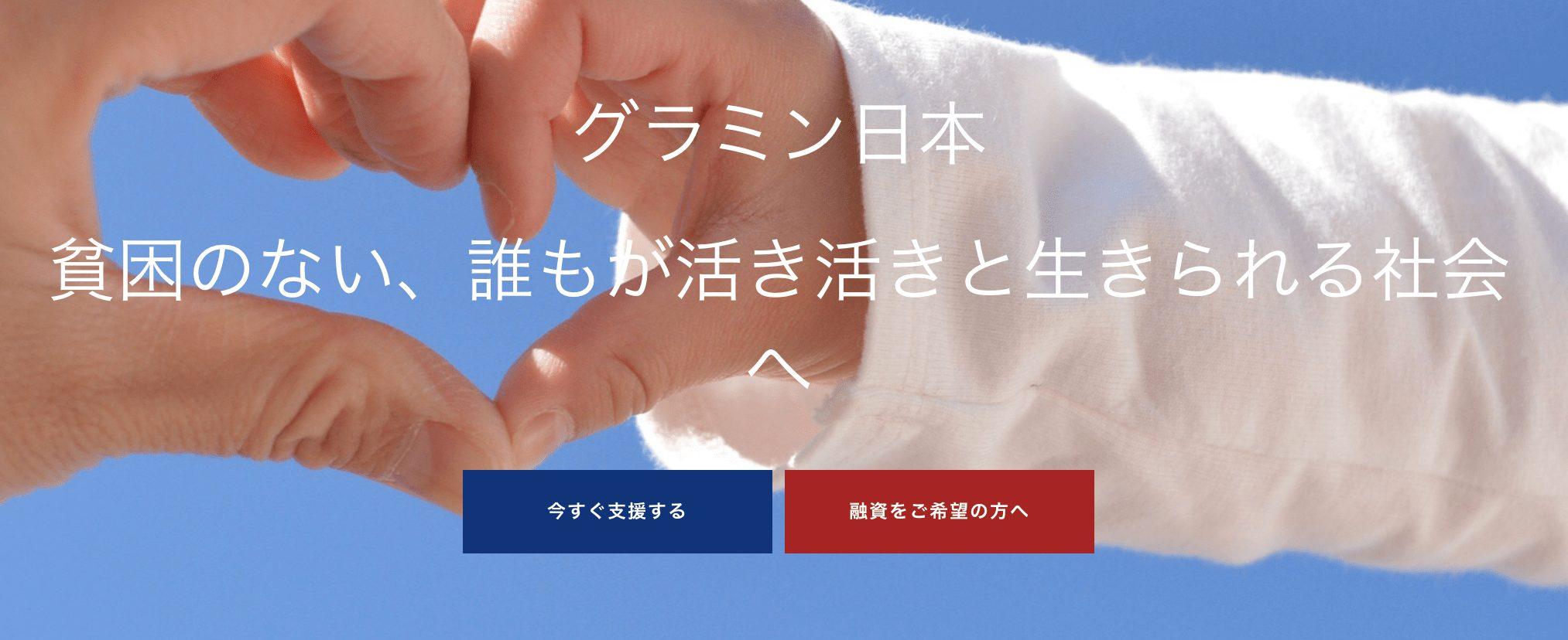 グラミン日本
